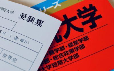 大学受験における英検受験のメリット